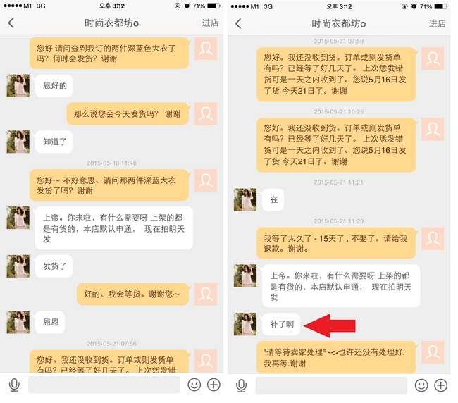 chat dengan seller di taobao elak penipuan