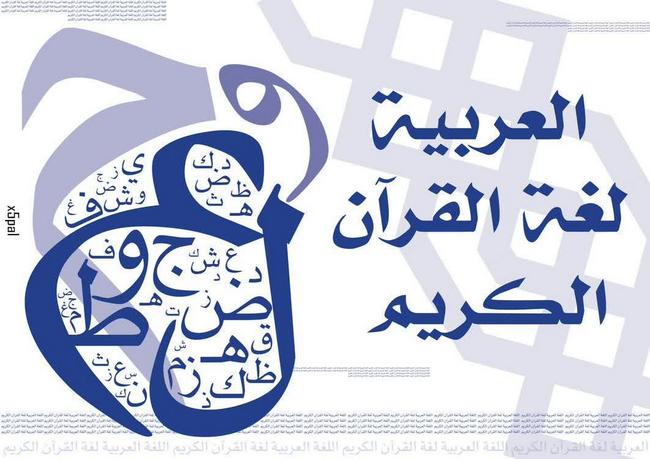 kelas teknik faham bahasa arab