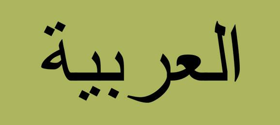al-arabiyah bahasa arab moden