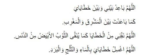 doa iftitah kedua yang boleh diamalkan