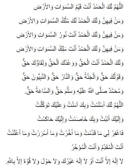 doa iftitah keempat yang diriwayatkan