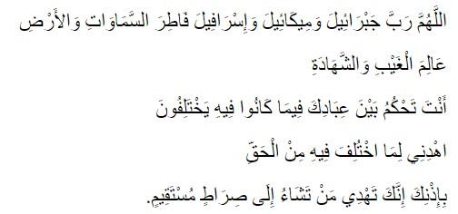 doa iftitah ketiga