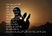 Bacaan Doa Qunut Solat Subuh, Hukum Fekah Dan Fadhilatnya