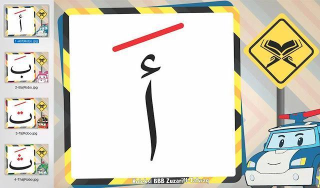 Bahan Bantu Belajar Pendidikan Islam Untuk Kanak Kanak Poster Bunting